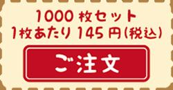 コットン1000枚セット