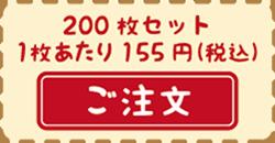 コットン200枚セット