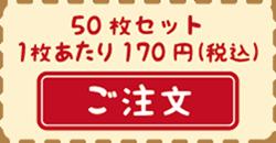 コットン50枚セット