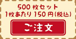 コットン500枚セット
