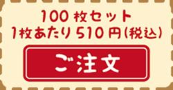 ポリ100枚セット
