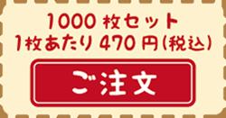 ポリ1000枚セット