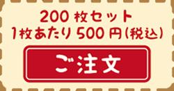 ポリ200枚セット