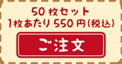 ポリ50枚セット